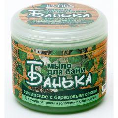 Густое мыло для бани 450мл Сибирское с березовым соком